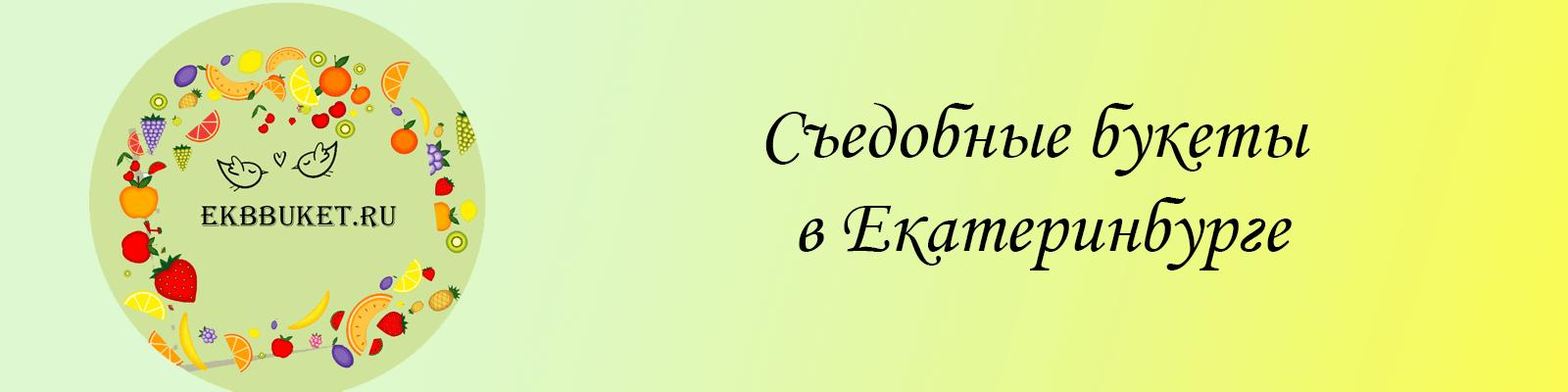 Съедобные букеты в Екатеринбурге