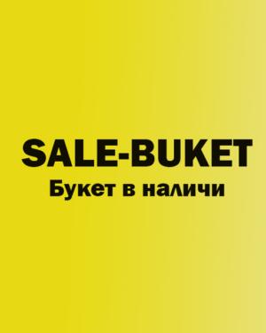 Sale Букеты