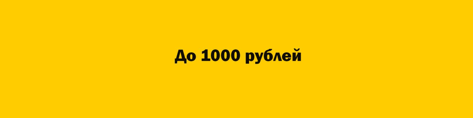 bukety-do-1000-rublej