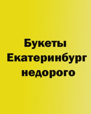 Букеты Екатеринбург недорого